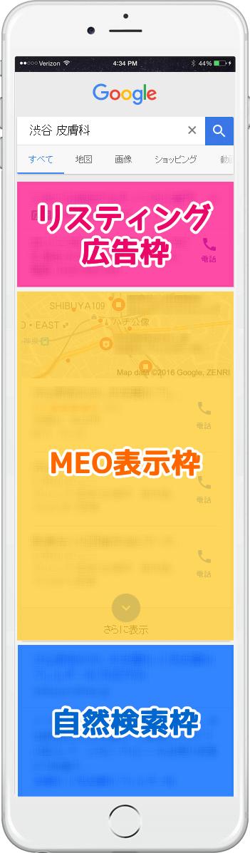 GoogleMap枠(MEO枠)