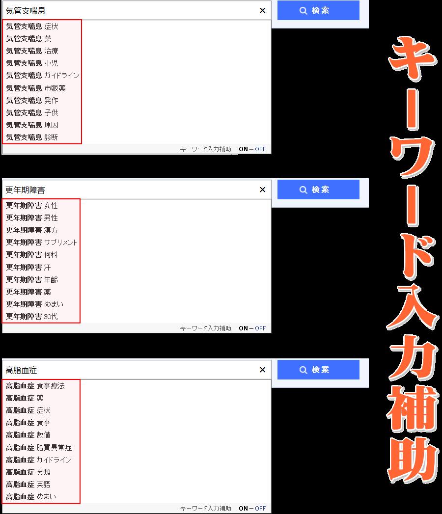 キーワード入力補助(検索補助)