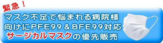 PFE99・BFE99対応サージカルマスク