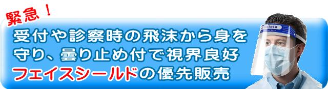 飛沫感染防止フェイスシールド(フェイスガード)