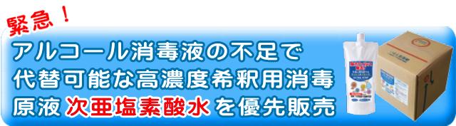 高濃度次亜塩素酸水(除菌水・電解水)